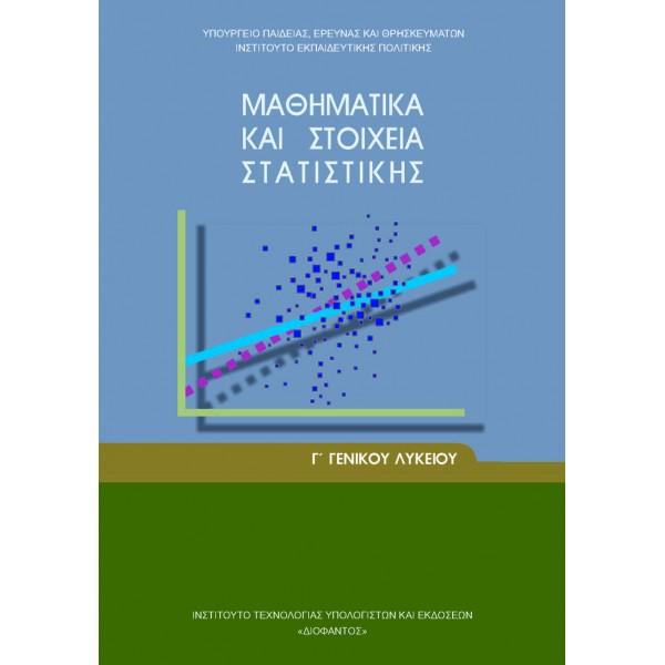 ΜΑΘΗΜΑΤΙΚΑ - ΣΤΟΙΧΕΙΑ ΠΙΘΑΝΟΤΗΤΩΝ ΚΑΙ ΣΤΑΤΙΣΤΙΚΗΣ Γ΄ Λυκείου Online Βιβλιοπωλείο - anazitisibooks.gr