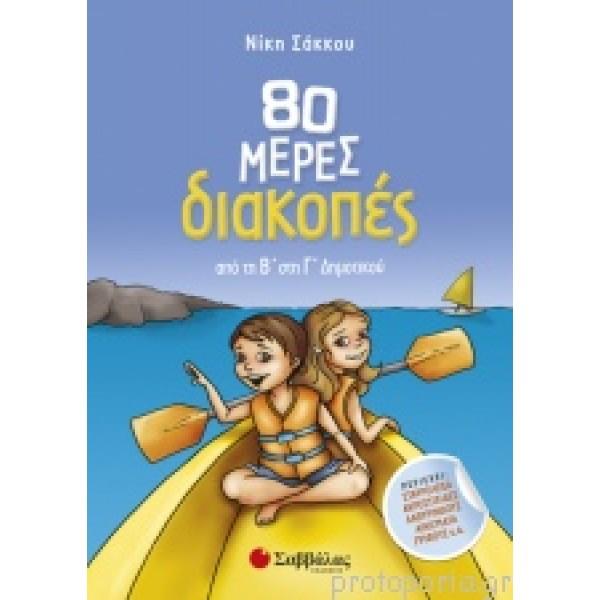 80 ΜΕΡΕΣ ΔΙΑΚΟΠΕΣ ΑΠΟ ΤΗ Β' ΣΤΗ Γ' ΔΗΜΟΤΙΚΟΥ (ΣΑΚΚΟΥ) Γ' Δημοτικού Online Βιβλιοπωλείο - anazitisibooks.gr