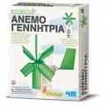 4Μ ΑΝΕΜΟΜΥΛΟΣ ΜΕ ΔΥΝΑΜΟ ΟΙΚΟΛΟΓΙΚΗ ΕΠΙΣΤΗΜΗ Κατασκευές www.anazitisibooks.gr