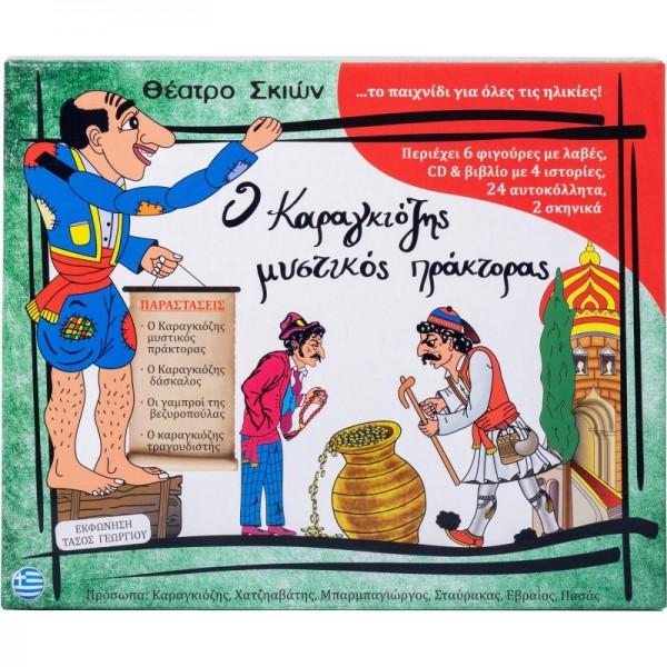Ο ΚΑΡΑΓΚΙΟΖΗΣ ΜΥΣΤΙΚΟΣ ΠΡΑΚΤΟΡΑΣ ΣΕΤ 6 ΦΙΓΟΥΡΕΣ Παιχνίδια Online Βιβλιοπωλείο - anazitisibooks.gr