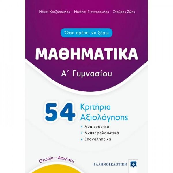 ΜΑΘΗΜΑΤΙΚΑ Α ΓΥΜΝΑΣΙΟΥ - 54 ΚΡΙΤΗΡΙΑ ΑΞΙΟΛΟΓΗΣΗΣ